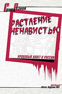Семен Резник Растление ненавистью. Кровавый навет в России семен резник растление ненавистью кровавый навет в россии