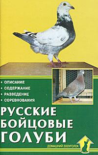С. И. Печенев Русские бойцовые голуби