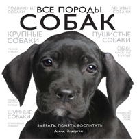 Дэвид Элдертон Все породы собак. Выбрать, понять, воспитать как купить собаку в новосибирске породы ризеншнауцер без документов