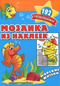 Морские жители. Мозаика из наклеек пазлы бомик пазлы книжка репка