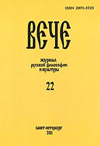 Вече, №22, 2011 вече альманах русской философии и культуры выпуск 19