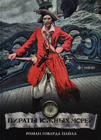 Zakazat.ru: Пираты южных морей. Говард Пайл
