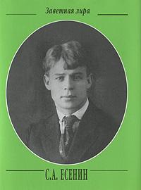 С. А. Есенин С. А. Есенин. Стихотворения (миниатюрное издание) гибель есенина как есенин пришел к самоубийству