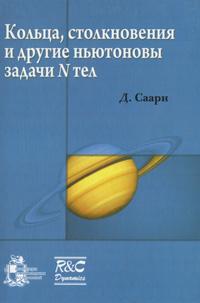 Д. Саари Кольца, столкновения и другие ньютоновы задачи N тел д саари кольца столкновения и другие ньютоновы задачи n тел