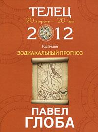 Глоба П. Телец. Зодиакальный прогноз на 2012 год билет на теплоход в чкалов до дудинки в красноярске 2012 год