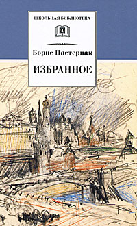 Борис Пастернак Борис Пастернак. Избранное борис пастернак избранное комплект из 2 книг
