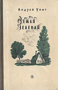 Zakazat.ru Земля зеленая