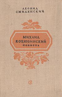 Михаил Коцюбинский. Повесть