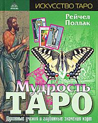 Рейчел Поллак Мудрость Таро. Духовные учения и глубинные значения карт