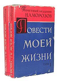 Повести моей жизни (комплект из 2 книг)