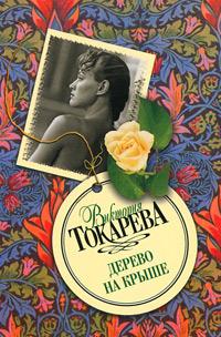 Виктория Токарева Дерево на крыше