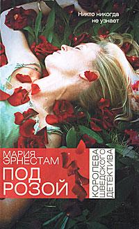 Эрнестам Мария Под розой