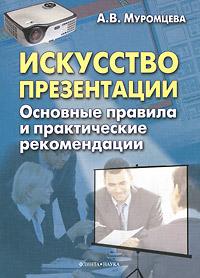 А. В. Муромцева Искусство презентации. Основные правила и практические рекомендации