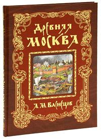Древняя Москва (подарочное издание). А. М. Васнецов