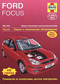 Мартин Рэндалл Ford Focus. 2001-2004. Ремонт и техническое обслуживание