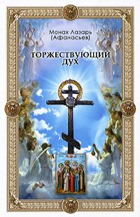 Zakazat.ru: Торжествующий дух. Альманах. Монах Лазарь (Афанасьев)