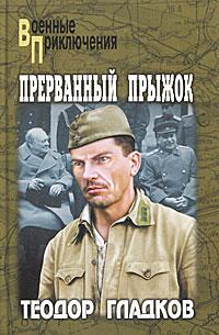Теодор Гладков Прерванный прыжок прерванный отдых