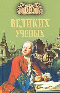 Д. К. Самин 100 великих ученых