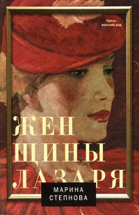 Марина Степнова Женщины Лазаря