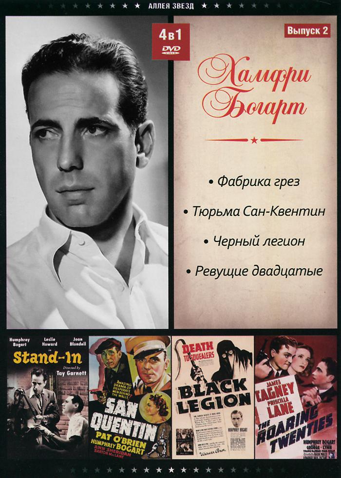 Хамфри Богарт: Выпуск 2 (4 в 1) коллекция фильмов комедии выпуск 2 4 dvd