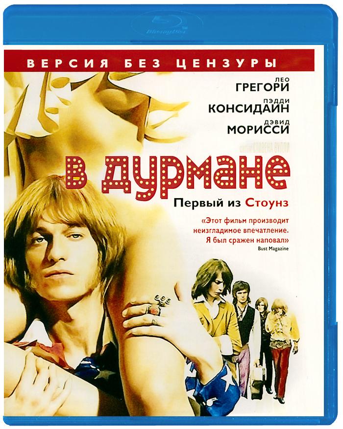 В дурмане (Blu-ray) годы возмездия