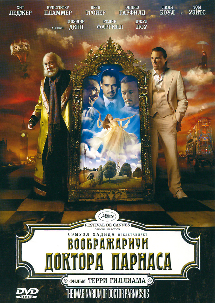 Воображариум Доктора Парнаса Infinity Features Entertainment,Poo Poo Pictures,Davis-Films,Grosvenor Park Productions