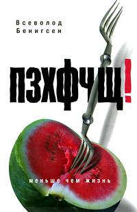 Всеволод Бенигсен ПЗХФЧЩ! книги купить фантастика