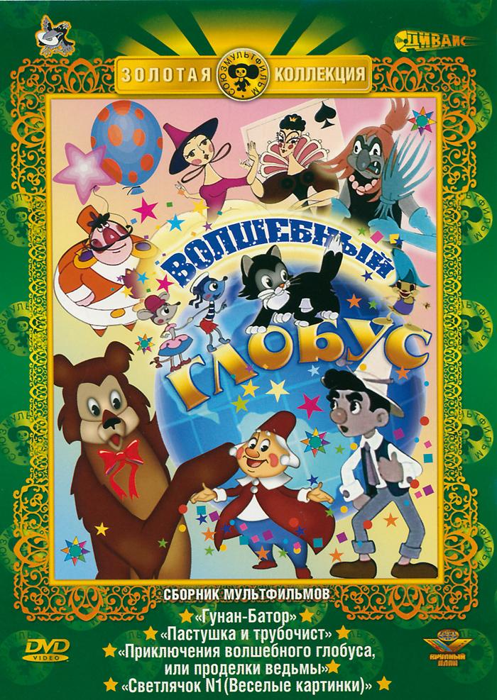 Волшебный глобус: Сборник мультфильмов