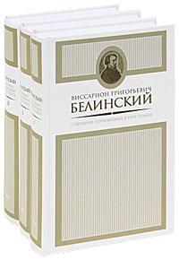 В. Г. Белинский В. Г. Белинский. Собрание сочинений в 3 томах (комплект) билет на автобус пенза белинский