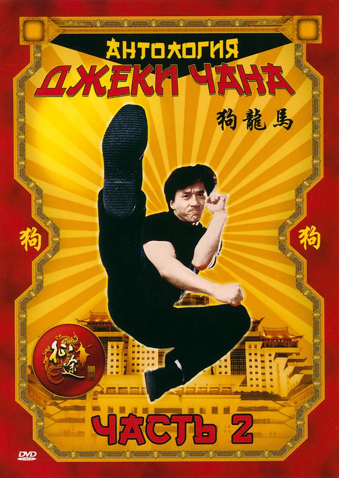 Антология Джеки Чана: Часть 2, выпуски 1-2 (2 DVD)