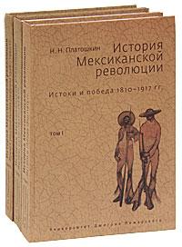 Н. Н. Платошкин История Мексиканской революции (комплект из 3 книг)