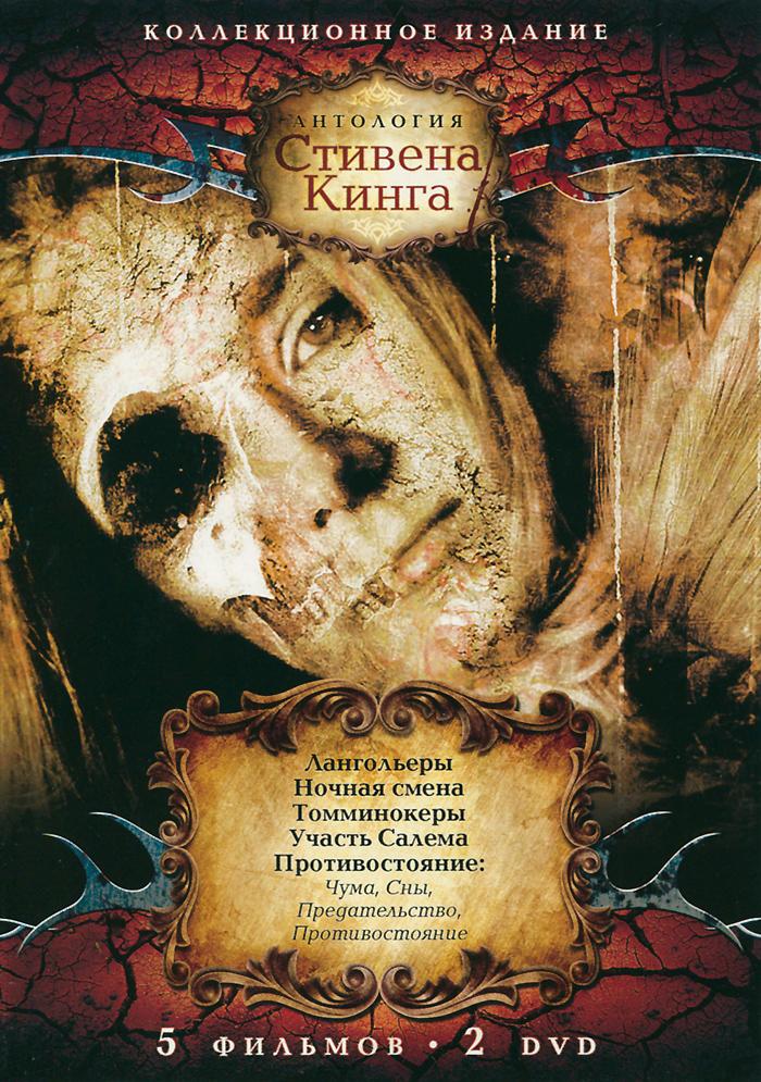 Антология Стивена Кинга: Часть 2, выпуски 1-2 (2 DVD) блокада 2 dvd