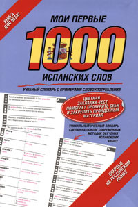 Мои первые 1000 испанских слов. Самый быстрый способ выучить испанский язык самый быстрый способ выучить французский язык мои первые 500 французских слов