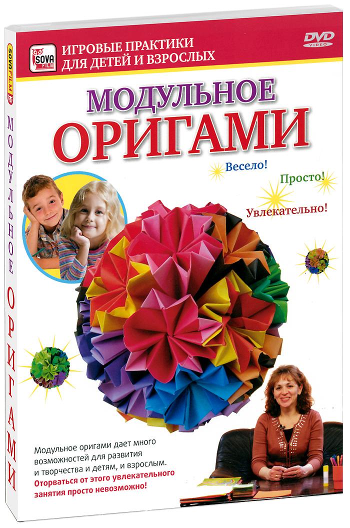 Модульное оригами фигурки из бумаги модульное оригами