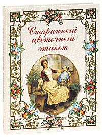 Zakazat.ru: Старинный цветочный этикет. Элеонора Басманова