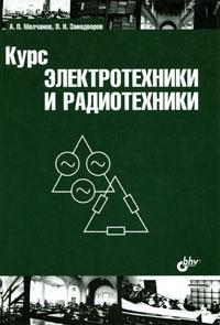 А. П. Молчанов, П. Н. Занадворов Курс электротехники и радиотехники
