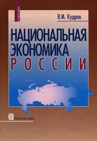 Национальная экономика России