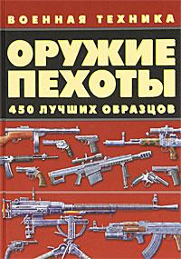 В. В. Ликсо Оружие пехоты. 450 лучших образцов