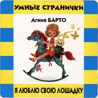 Агния Барто Я люблю свою лошадку. Книжка-игрушка агния барто фонарик книжка игрушка