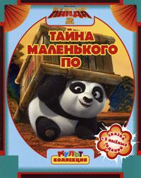 Кунг-фу панда 2. Тайна маленького По кунг фу панда 3 умная раскраска ру 16001