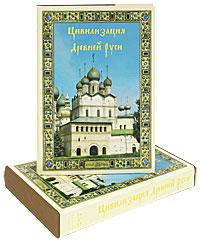 В. П. Даркевич Цивилизация Древней Руси XI-XVII веков (подарочное издание)