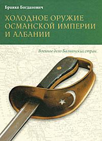 Бранко Богданович Холодное оружие Османской империи и Албании