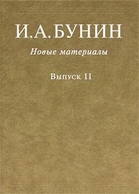 И. А. Бунин. Новые материалы. Выпуск 2