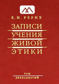 Записи Учения Живой Этики. В 25 томах. Том 12. Е. И. Рерих