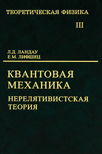 Теоретическая физика. В 10 томах. Том 3. Квантовая механика. Нерелятивистская теория. Л. Д. Ландау, Е. М. Лифшиц