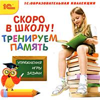 Zakazat.ru Скоро в школу! Тренируем память