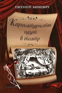 Zakazat.ru: Карикатуристы идут в театр. Евгений Биневич