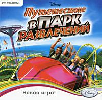 Путешествие в парк развлечений