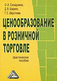 О. И. Соснаускене, Д. В. Шармин, Г. С. Шерстнева. Ценообразование в розничной торговле