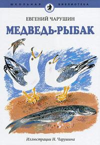 Евгений Чарушин Медведь-рыбак евгения белонощенко 0 рожденные с характером
